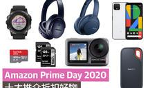 Amazon Prime Day 2020 正式開始,十大推介折扣好物