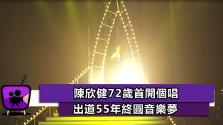 【#星聞】陳欣健72歲首開個唱  出道55年終圓音樂夢