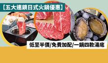 【五大連鎖日式火鍋優惠】低至半價/免費加配/一鍋四款湯底
