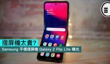 摺屏機太貴? Samsung 平價摺屏機 Galaxy Z Flip Lite 曝光