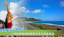 在台灣也能享受沿途美景的公路旅!不可錯過的5條絕美景色的路線