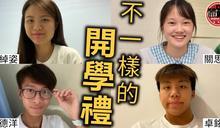 【Junior・專訪】不一樣的開學禮 — 學生篇