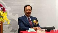 郭台銘:全球都想跟台灣往來 正好把世界當舞台
