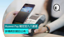 Huawei Pay 確定加入八達通,詳情將於明天公佈!