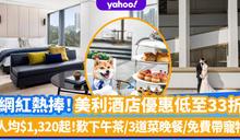 香港美利酒店優惠|人均$1,320起客房升級兼食足3餐!歎下午茶/3道菜晚餐/免費帶寵物Staycation