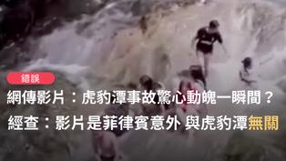 【錯誤】網傳影片稱「虎豹潭事故驚心動魄一瞬間」?