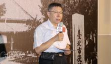 柯文哲出席台北設市百年活動記者會(1) (圖)