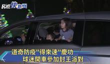 """道奇防疫""""得來速""""慶功 球迷開車參加封王派對"""