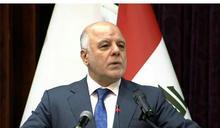 伊拉克宣布收復IS全部領土 3年戰事告終