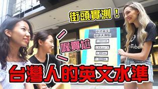 VoiceTube | 實測!台灣人的英文到底好不好?!