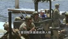 海軍證實美軍登台 傳授操舟.海上滲透作戰