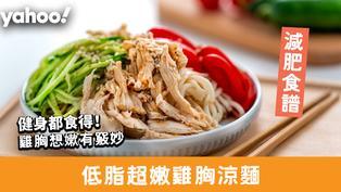 【減肥食譜】健身都食得!低脂超嫩雞胸涼麵