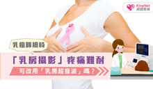 乳癌篩檢時,「乳房攝影」疼痛難耐,可改用「乳房超音波」嗎?