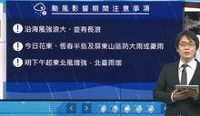 快新聞/輕颱「閃電」來襲! 新竹出現34.4度高溫 氣象局:打破1937年創站記錄
