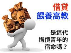 台少盟邀請您關心學貸問題