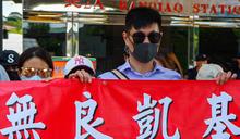證券營業員輕生亡 家屬赴金管會外抗議(2) (圖)
