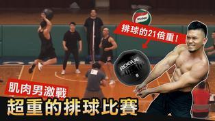 21倍重的【排球比賽】肌肉男超暴力殺球 你能接得住嗎?!│健人腳勤