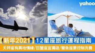【新年2021】12星座旅行運程指南 天秤座易有異地情緣/ 巨蟹座宜獨遊/ 雙魚座要控制洗費