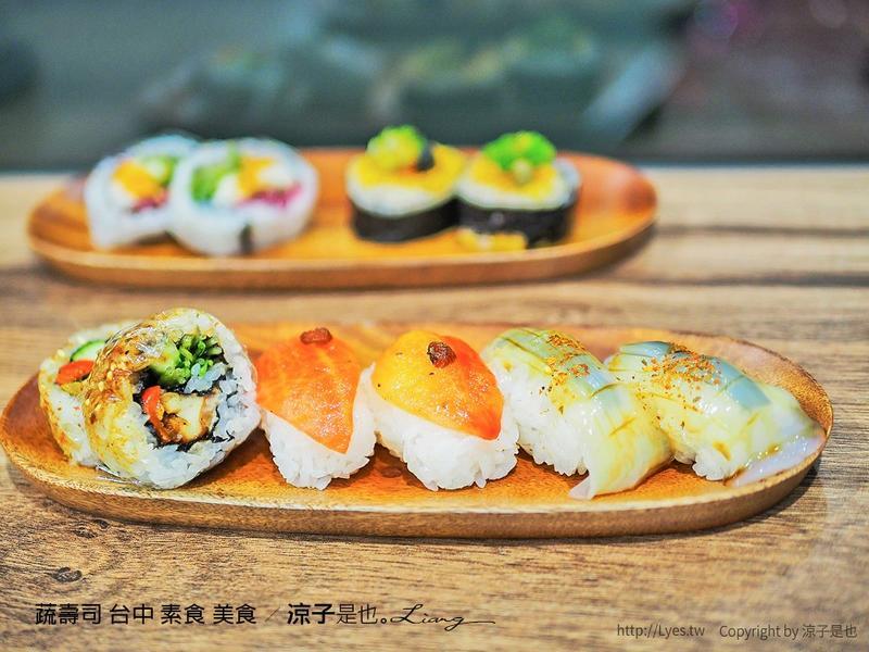 蔬壽司  質感創意壽司