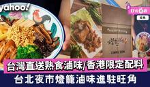 台北夜市燈籠滷味進駐旺角 台灣直送熟食滷味/香港限定配料