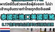 泰政府棄關稅優惠堅拒萊豬 藍委歎:台人命不如泰人!