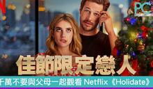 千萬不要與父母一起觀看Netflix《Holidate》!