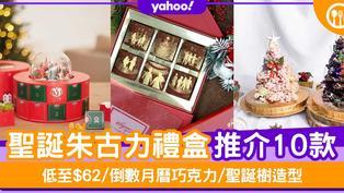 【聖誕朱古力2020】聖誕朱古力禮盒推介10款 低至$62/倒數月曆巧克力/聖誕樹造型