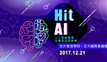 【Hit AI】章建中:把臉當作鑰匙,3D深度感測將應用在人類生活各處