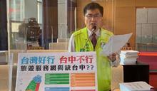 台灣好行、台中不行?議員批評缺乏巡迴觀光公車