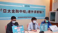 康友案》外資持股占9.7% 蔡壁如:成為「丟臉丟到國外去的國際騙局」