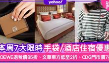 【網購優惠碼】LOEWE袋退稅價85折+文華東方酒店快閃2折+iHerb Code 76折