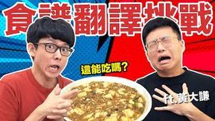 跟著指令做就對了...爆炸吧麻婆豆腐! ft. 黃大謙【食譜翻譯挑戰】