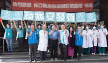 東元醫院25週年慶 公益嘉年華用愛響應
