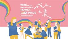 本週六登場!2020台灣同志遊行的4大重點報你知
