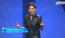 王彩樺開出愛女簽約條件 喊話經紀公司:抽成私底下好談!