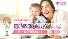 新手爸媽必知!關於孕期3階段4問題,奉上實用資訊懶人包