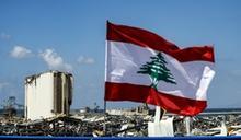 貝魯特大爆炸 世界各國視訊峰會允諾援助黎巴嫩