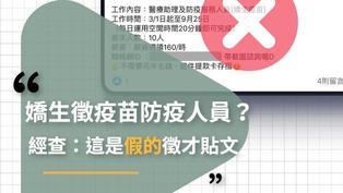 【錯誤】網傳徵才貼文「嬌生疫苗徵醫療助理與防疫人員」?
