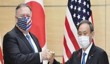 蓬佩奧會菅義偉 宣示強化美日合作