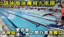 【新型肺炎】公眾泳池周五重開 來回更衣室及泳池間可免戴口罩