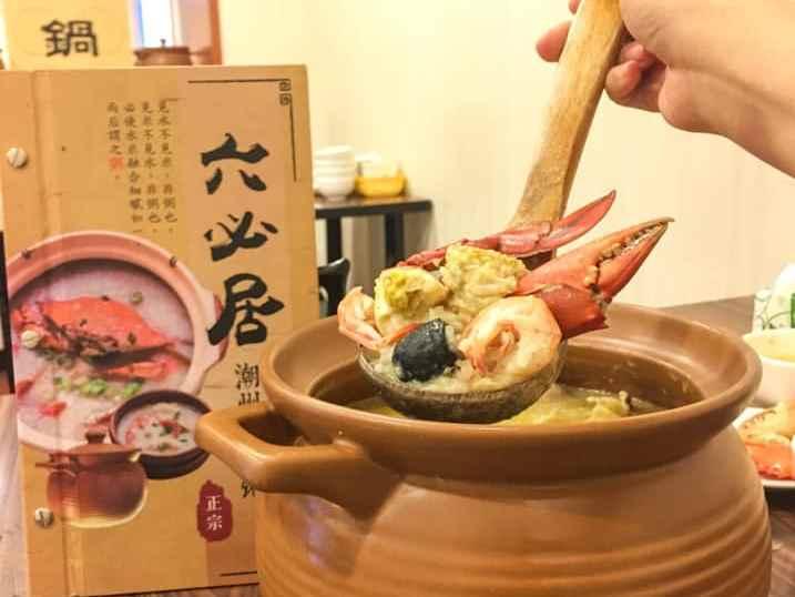 六必居 潮州沙鍋粥