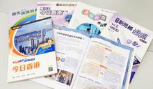 團結香港基金倡通識科僅設兩級別 教育界有保留
