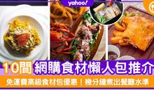 【網購食材】網購食材懶人包推介10間!高級食材包幾分鐘煮出餐廳水準
