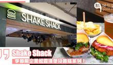 【期間限定】Shake Shack推出最新季節限定的黑松露系列漢堡及薯條,松露控必試!