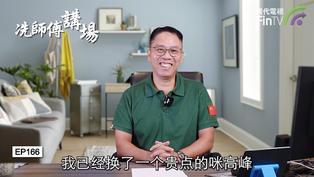 冼國林:政府施政切忌「假大空」