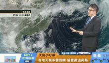 一分鐘報天氣 /週三(07/07日) 夏季型天氣 氣溫熱午後雷陣雨