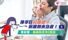 換季狂打噴嚏?鼻噴劑來急救!專家曝,鼻噴劑使用6關鍵
