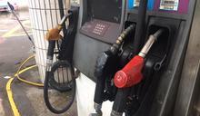 台塑周一油價微漲 汽、柴油各漲0.1元