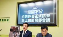 藍營借立院辦黨部活動惹議 立法院:違反租借規定