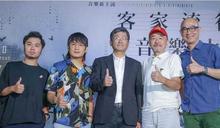 「2020客家流行音樂大賽」起跑 總召王治平廣邀全球音樂人參與
